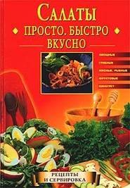 Вторые блюда: рецепты с фото простые и вкусные