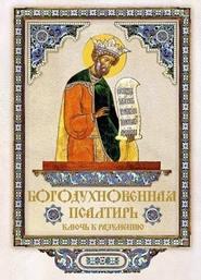 Ветхий Завет  Книга Притчей Соломоновых  Глава 1