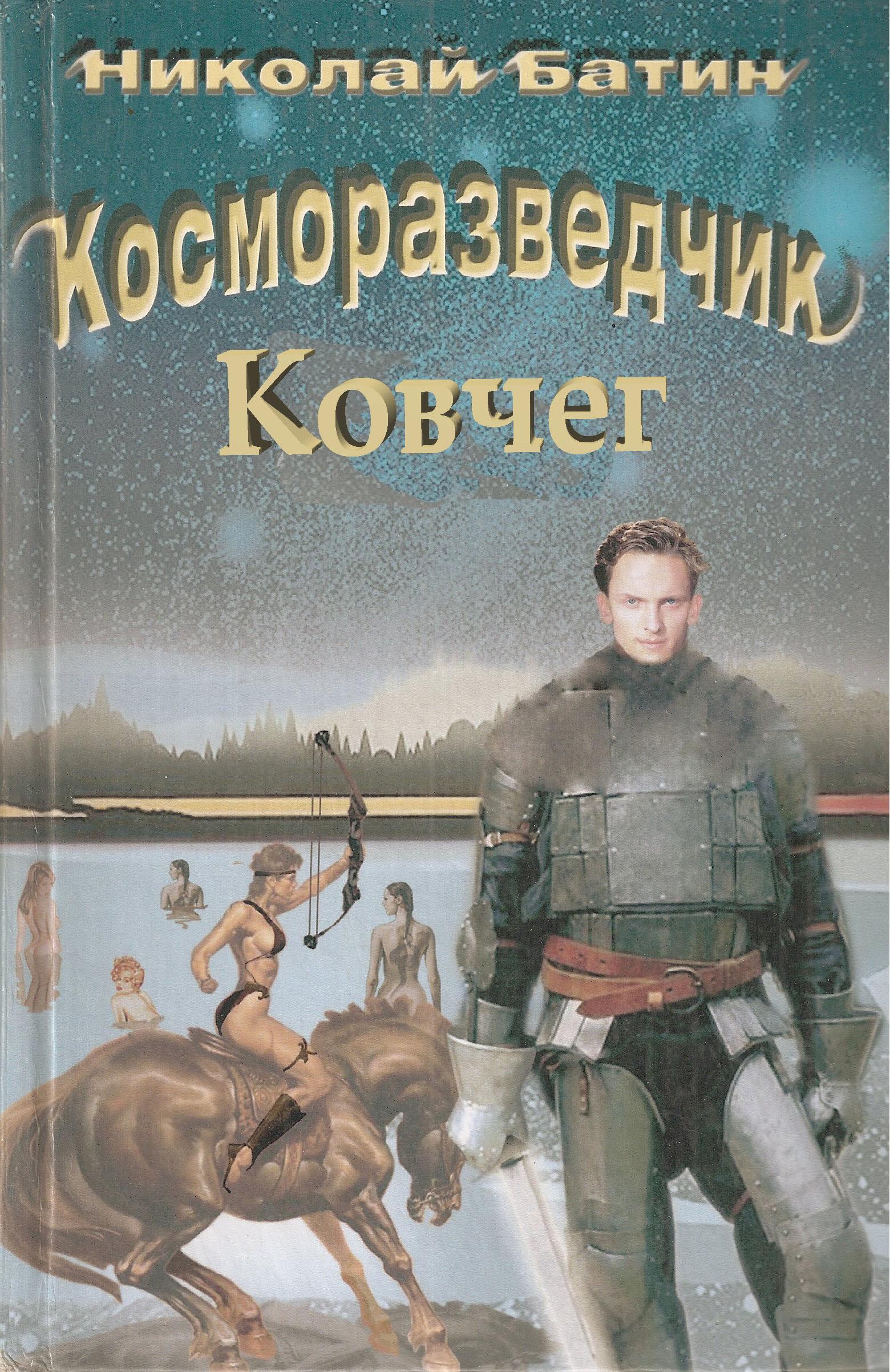 Николай Батин - Косморазведчик. Ковчег