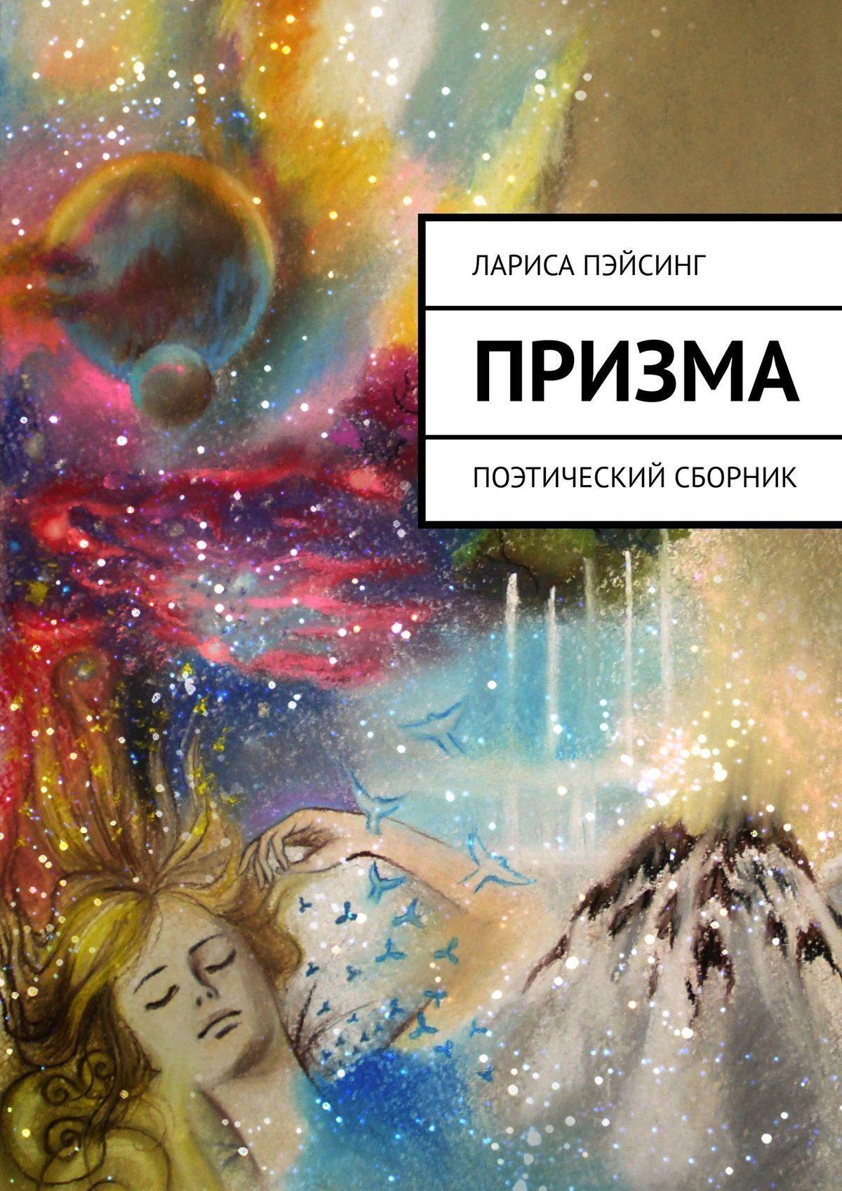 Лариса Пэйсинг - Призма. Поэтический сборник
