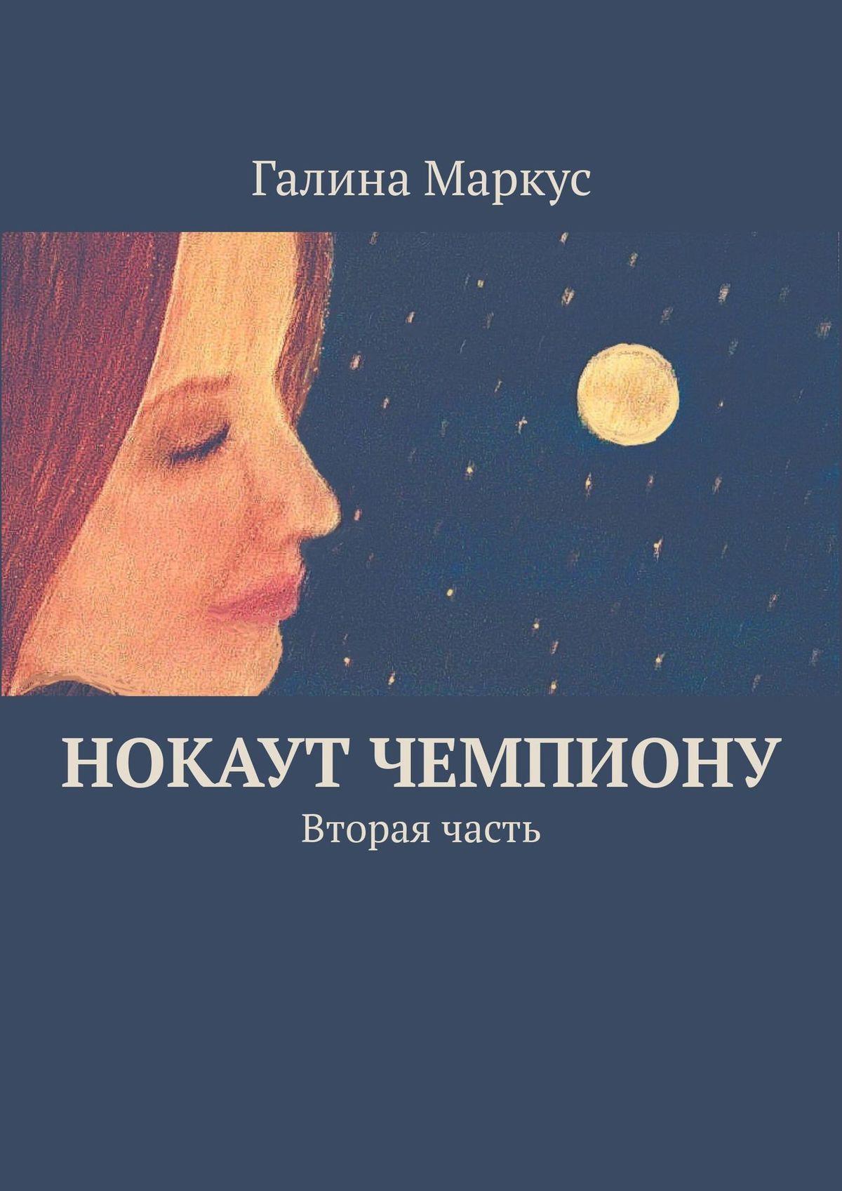 Галина Маркус - Нокаут чемпиону. Часть2