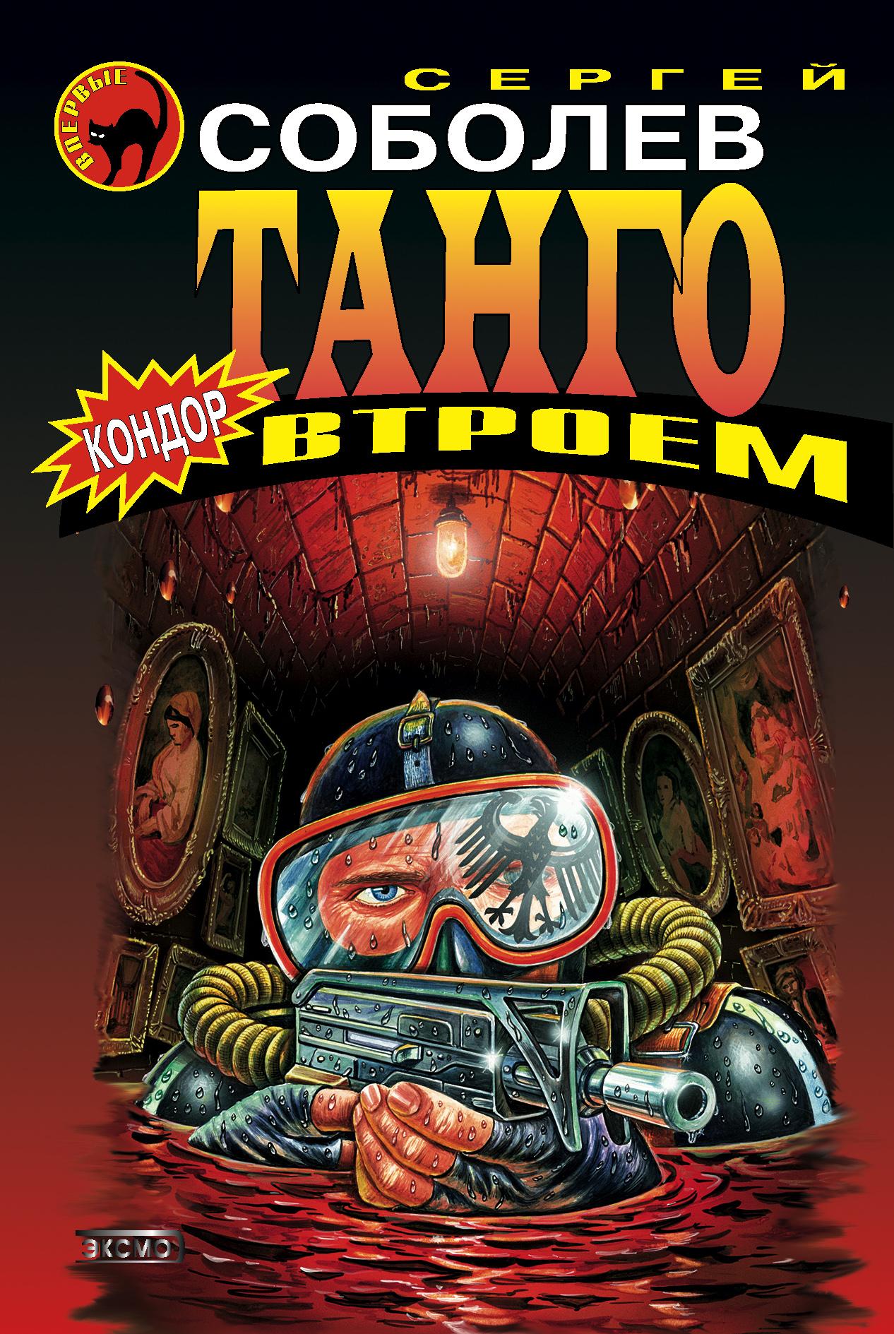 Книга Танго втроем