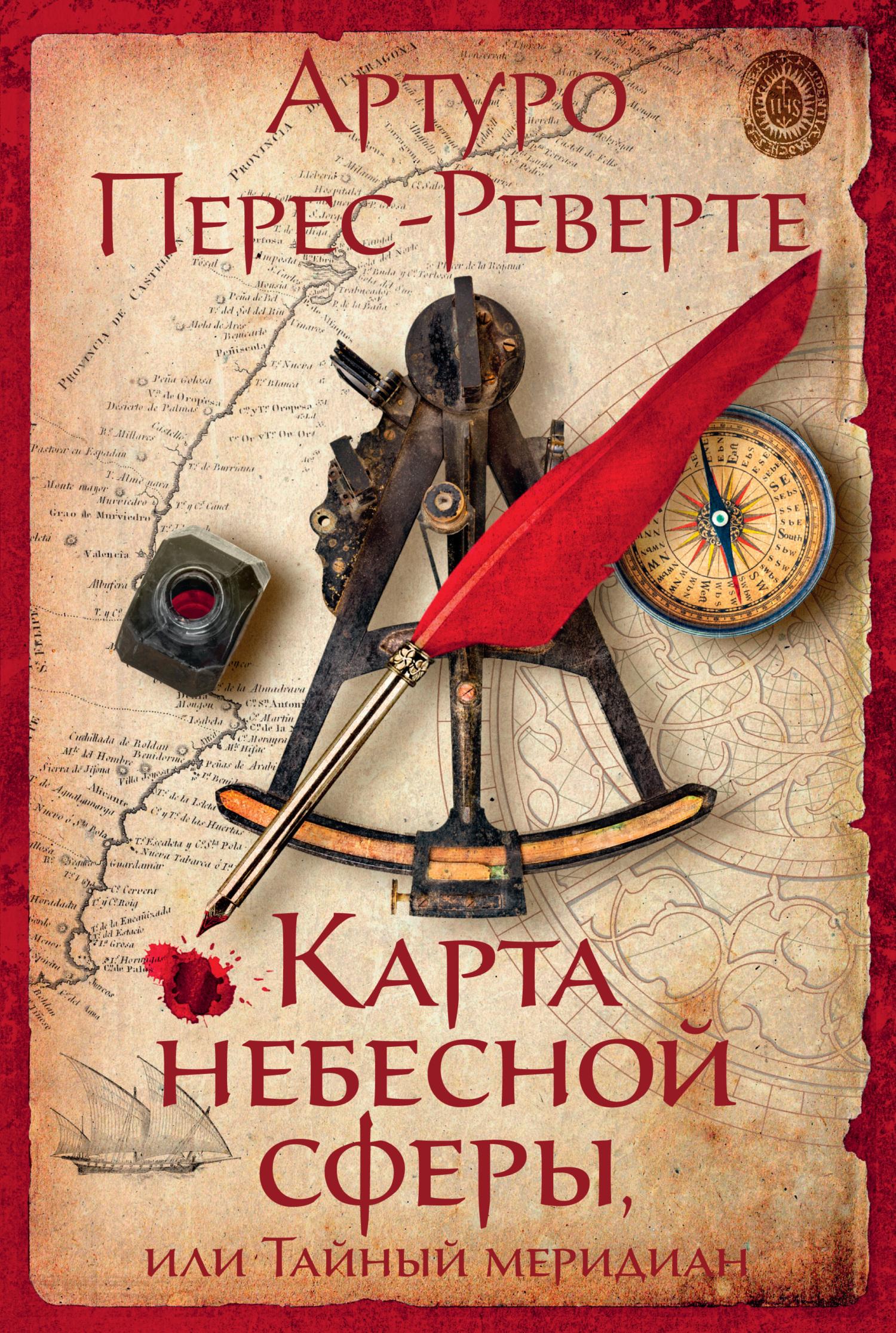 Электронная книга «Карта небесной сферы, или Тайный меридиан» – Артуро Перес-Реверте