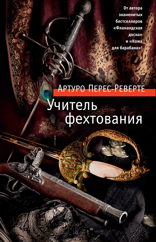 Электронная книга «Учитель фехтования» – Артуро Перес-Реверте