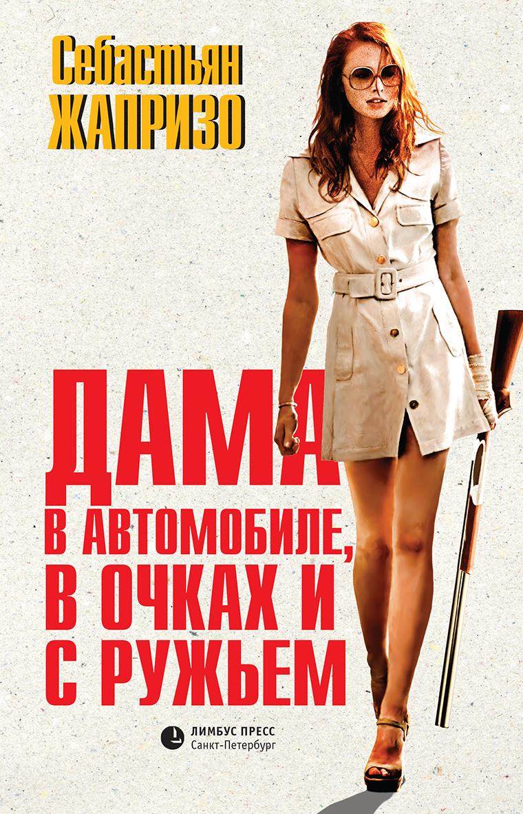 Электронная книга «Дама в автомобиле, в очках и с ружьем» – Себастьян Жапризо
