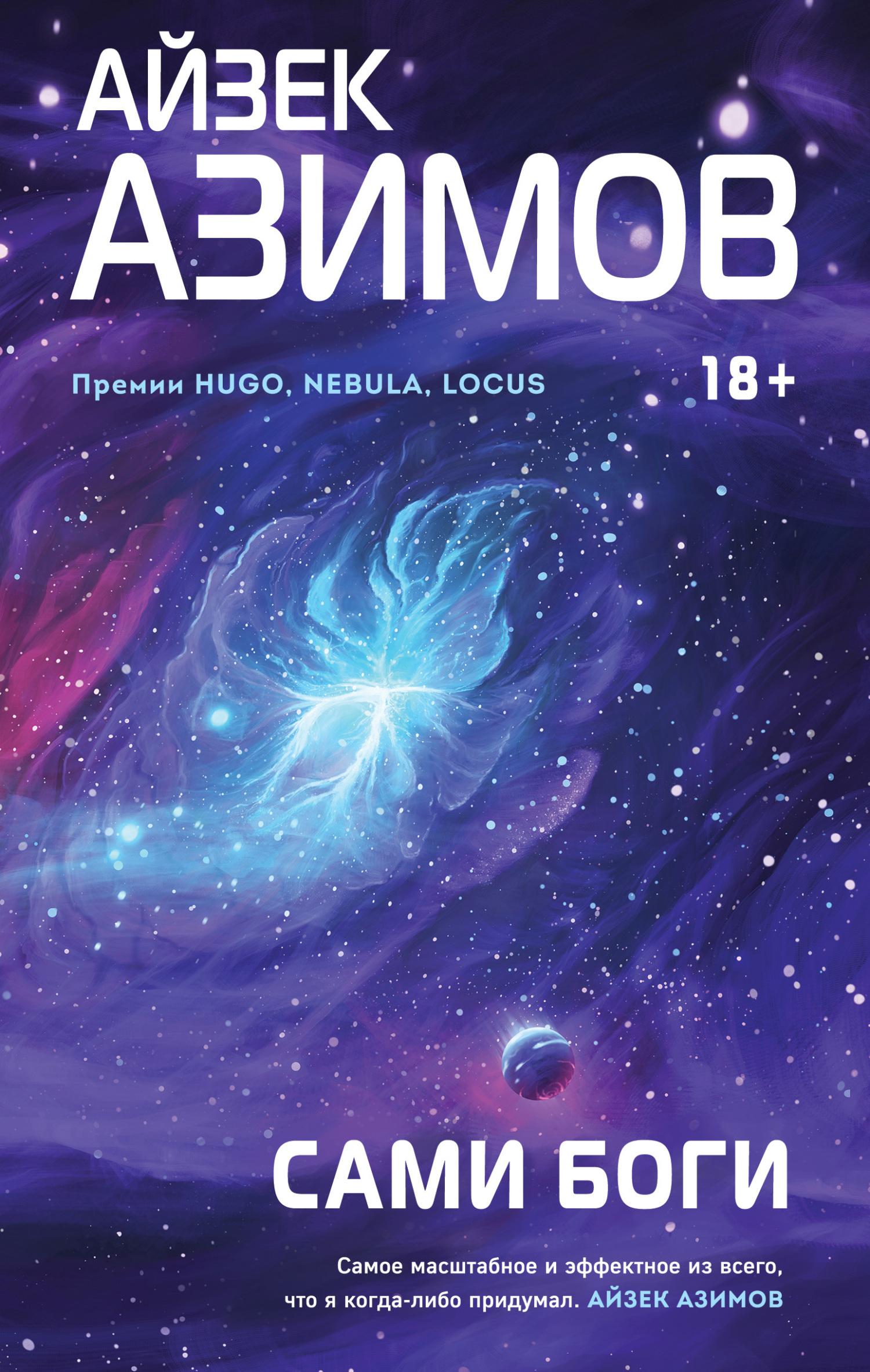 Электронная книга «Сами боги» – Айзек Азимов