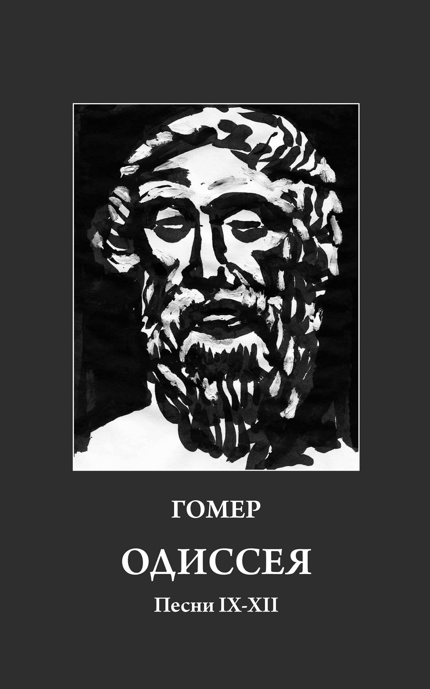 Купить книгу Одиссея. Песни IX-XII, автора Гомера