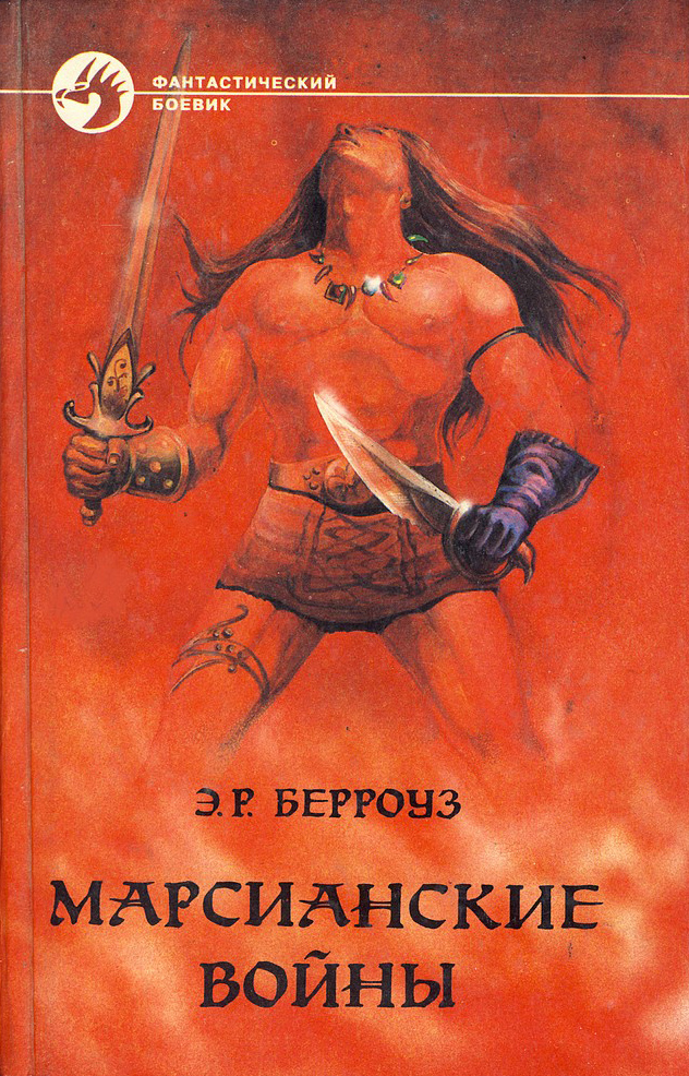 Книга Владыка Марса