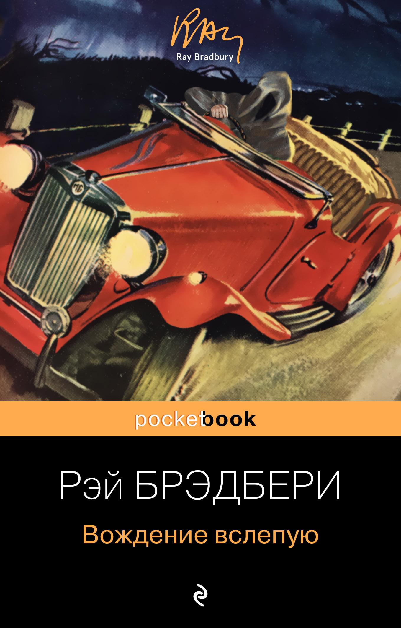 Рэй Брэдбери - Вождение вслепую (сборник)