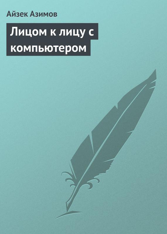 Электронная книга «Лицом к лицу с компьютером» – Айзек Азимов