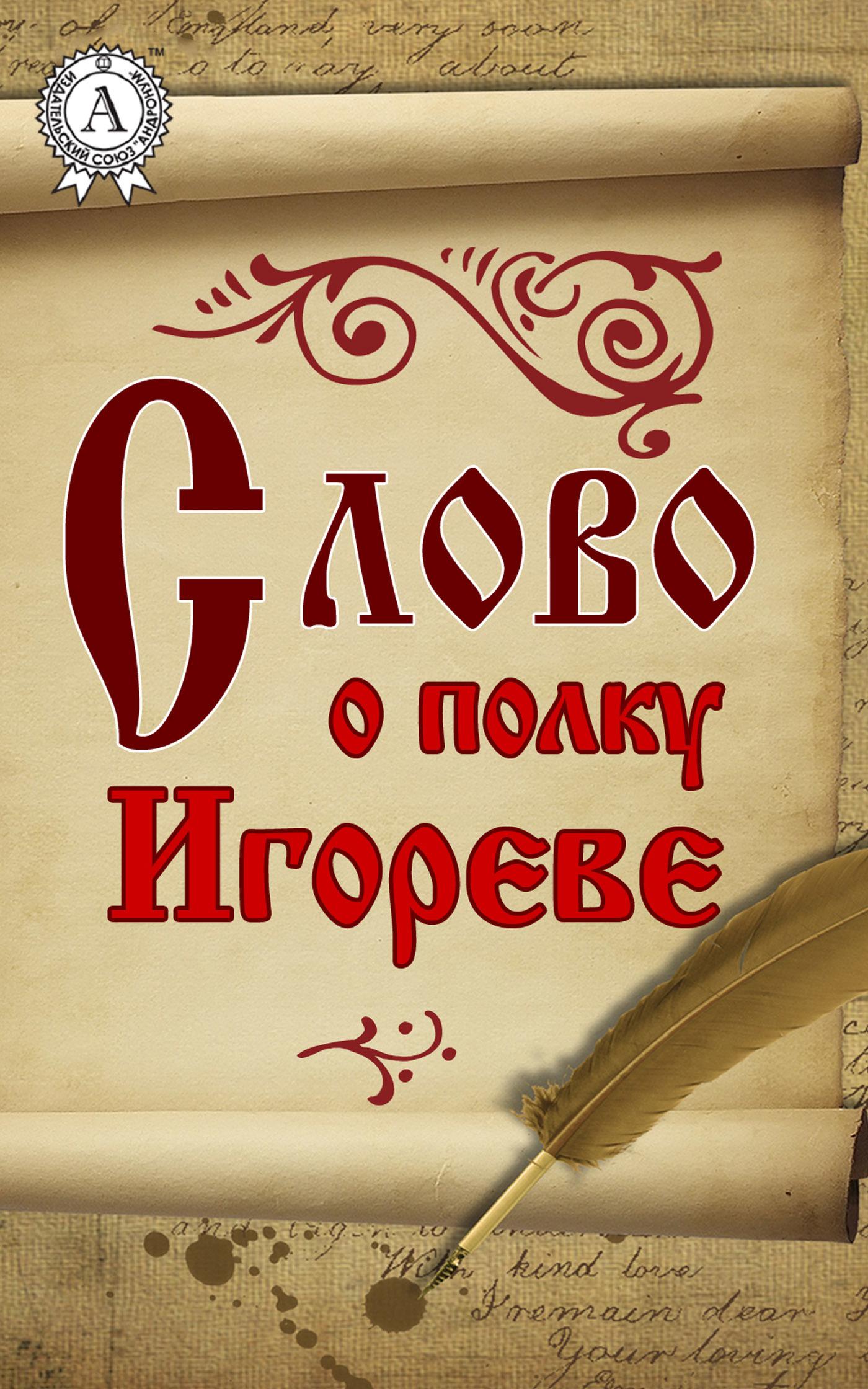 Купить книгу Слово о полку Игореве, автора Неизвестного автора