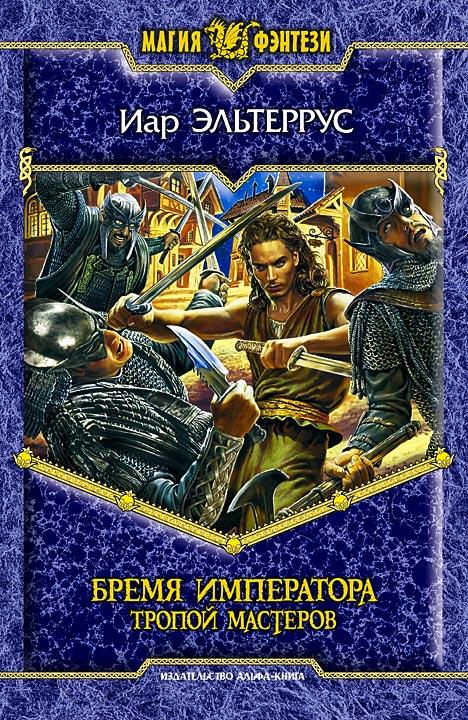 Книга Бремя императора: Тропой мастеров