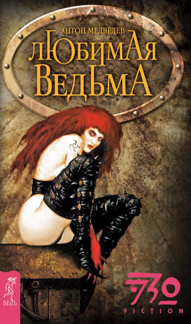 Электронная книга «Любимая ведьма» – Антон Медведев