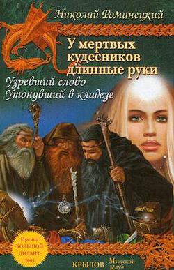 Электронная книга «Узревший слово» – Николай Романецкий