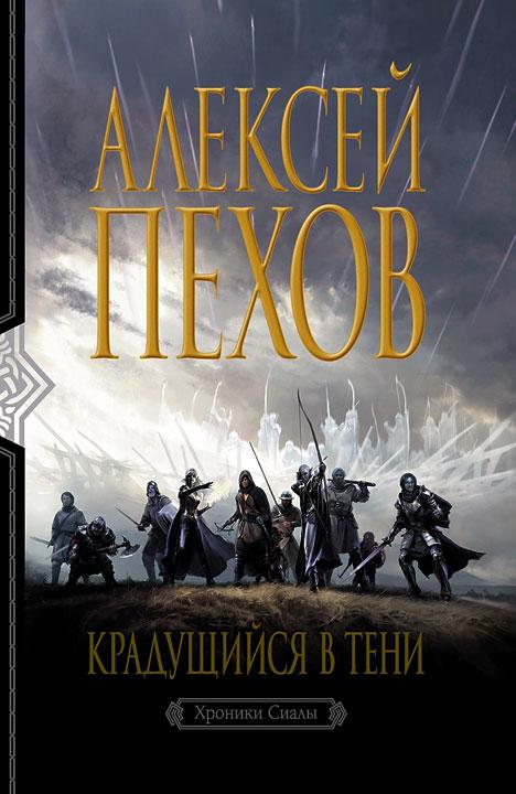 Электронная книга «Крадущийся в тени» – Алексей Пехов