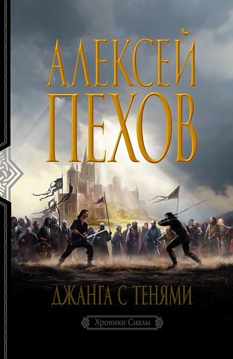 Электронная книга «Джанга с тенями» – Алексей Пехов