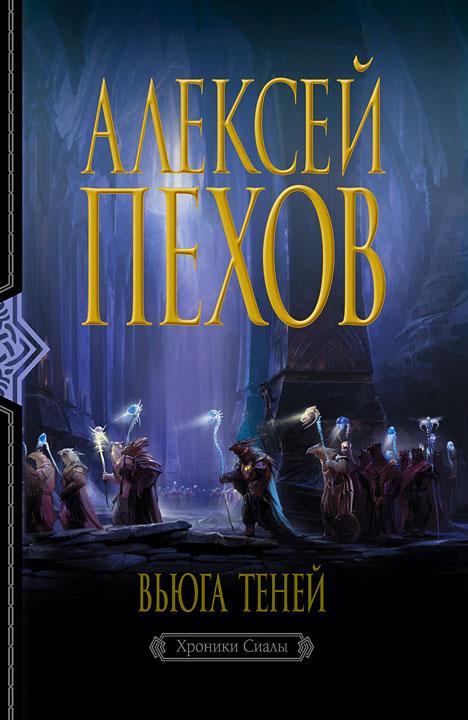 Электронная книга «Вьюга теней» – Алексей Пехов