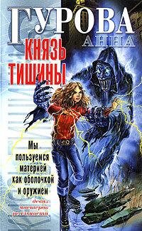 Электронная книга «Князь Тишины» – Анна Гурова