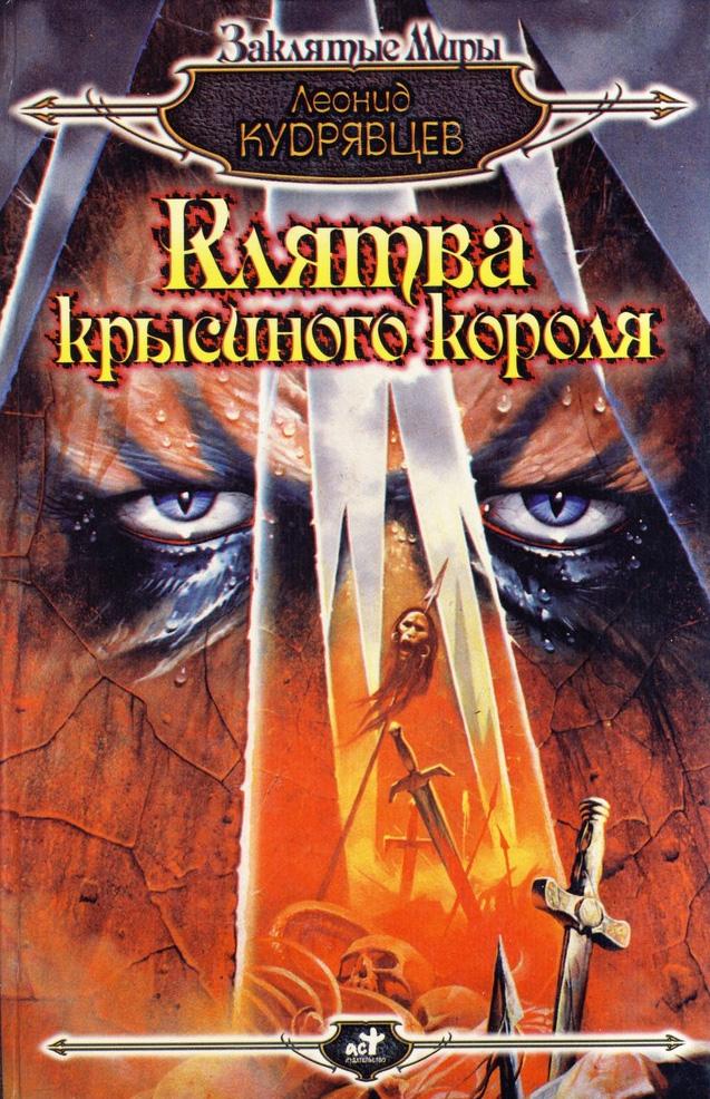 Электронная книга «Клятва крысиного короля» – Леонид Кудрявцев