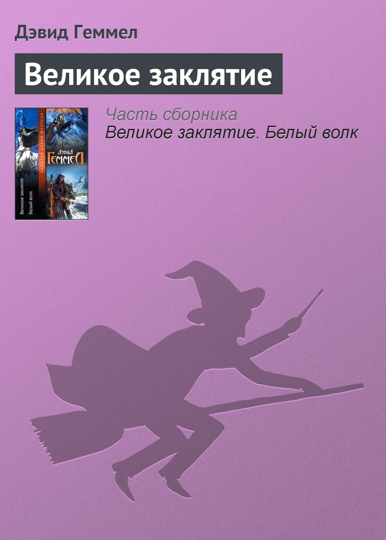 Электронная книга «Великое заклятие» – Дэвид Геммел