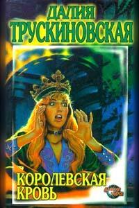 Электронная книга «Королевская кровь» – Далия Трускиновская