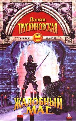 Электронная книга «Сказка о каменном талисмане» – Далия Трускиновская