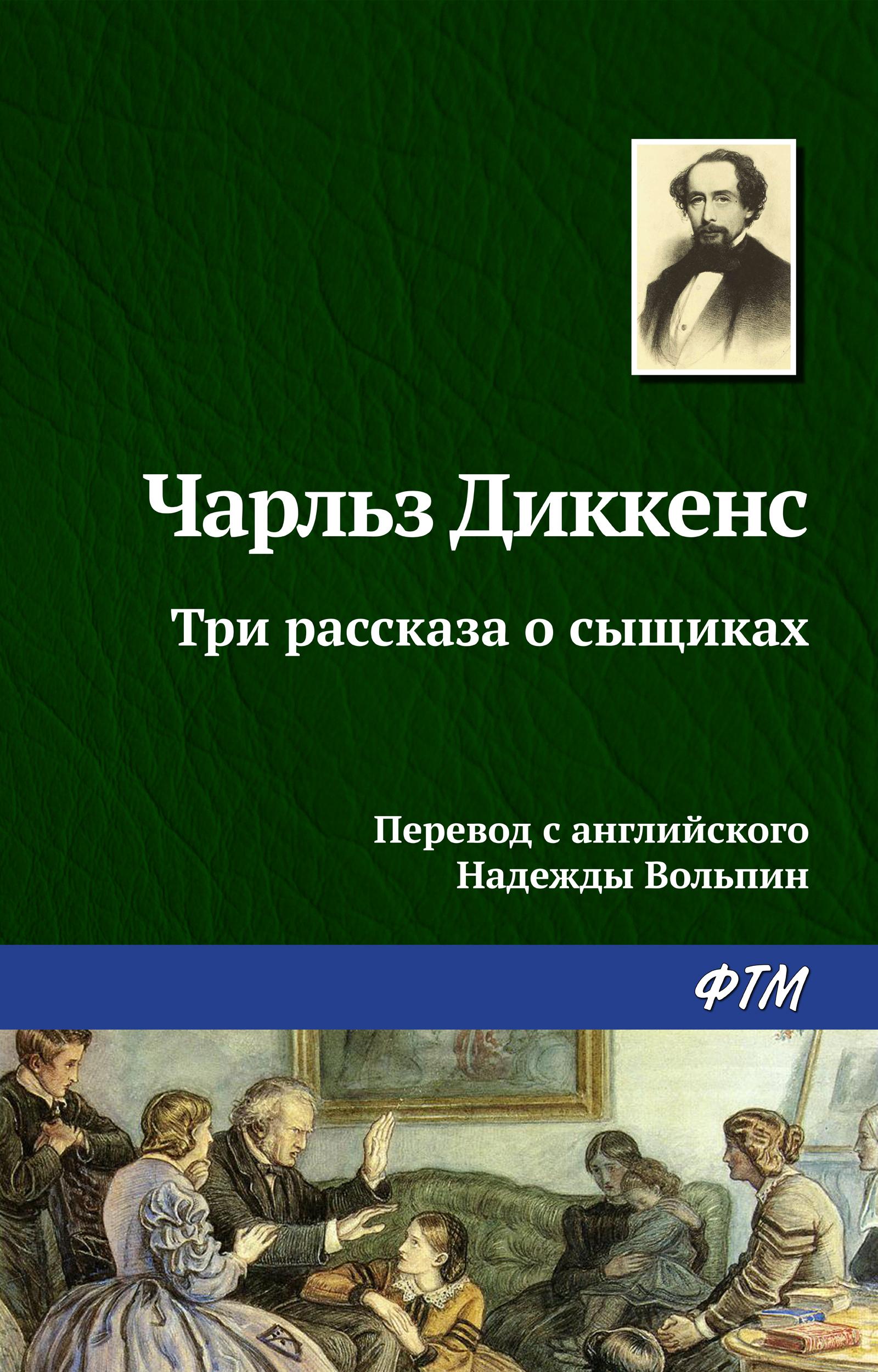 Книга Три рассказа о сыщиках