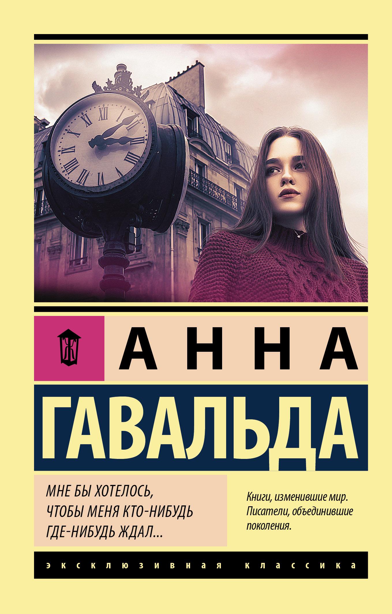 Анна Гавальда - Мне бы хотелось, чтобы меня кто-нибудь где-нибудь ждал…
