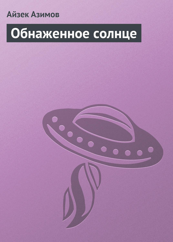 Электронная книга «Обнаженное солнце» – Айзек Азимов