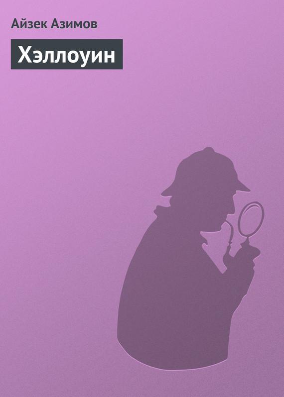 Электронная книга «Хэллоуин» – Айзек Азимов