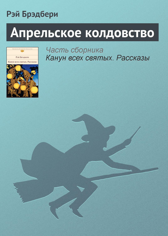 Электронная книга «Апрельское колдовство» – Рэй Брэдбери