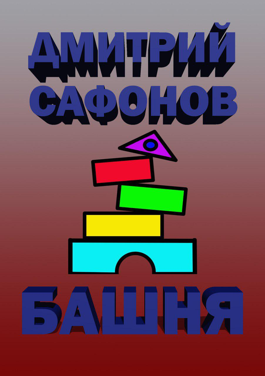 Книга Башня