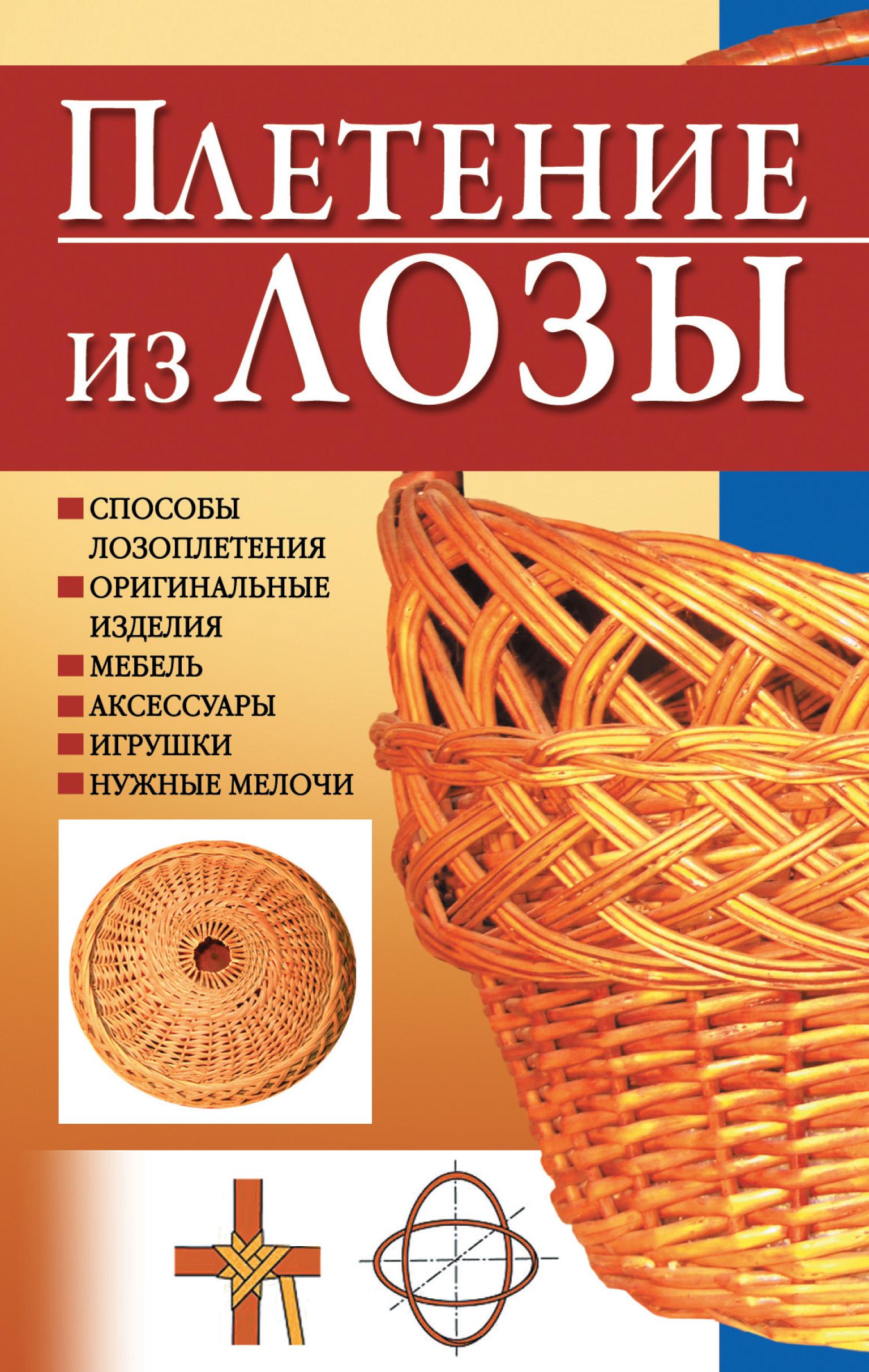 Игорь Скрипник - Плетение из лозы