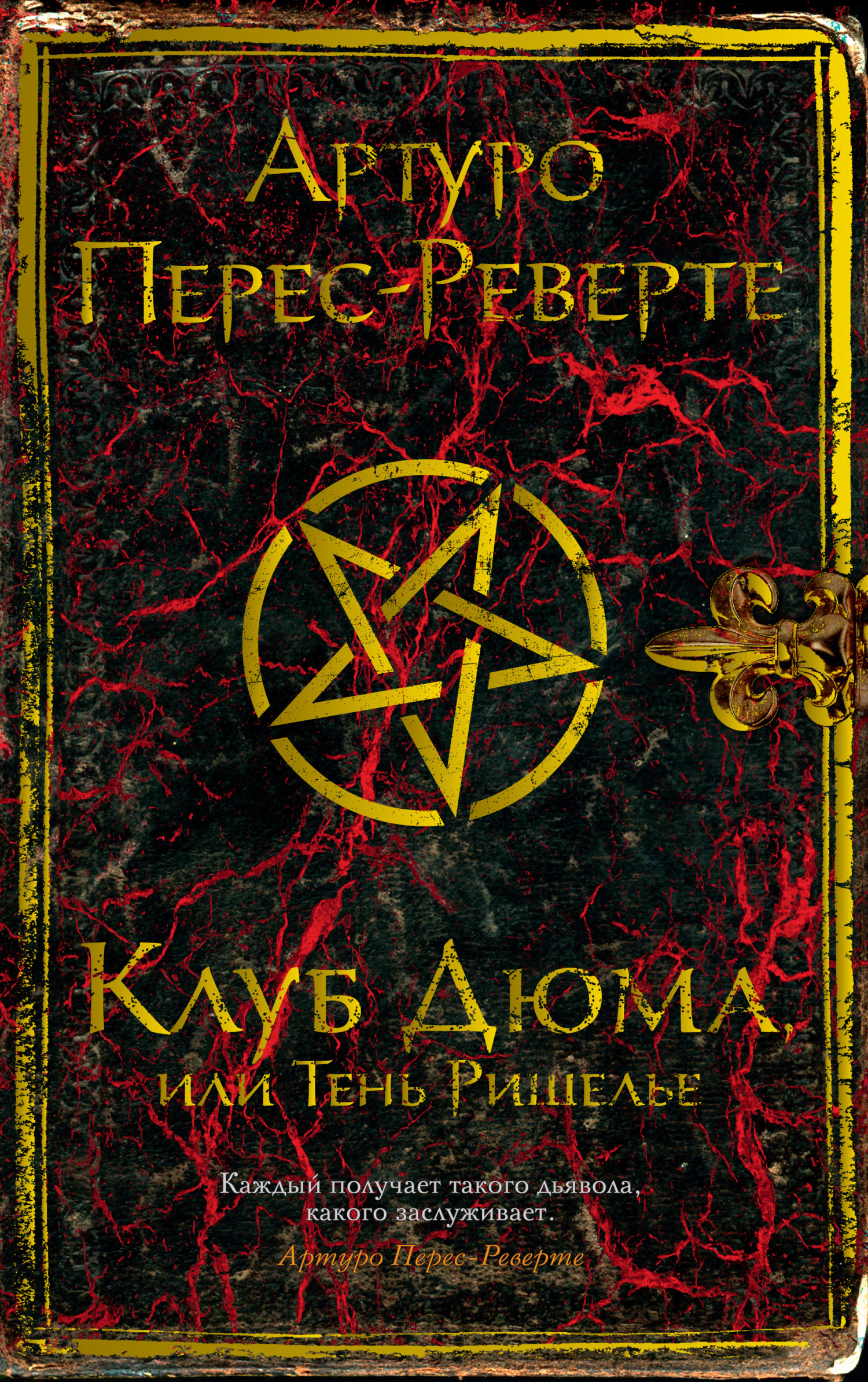 Электронная книга «Клуб Дюма, или Тень Ришелье» – Артуро Перес-Реверте