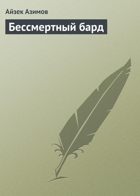 Электронная книга «Бессмертный бард» – Айзек Азимов