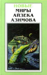 Электронная книга «Эверест» – Айзек Азимов