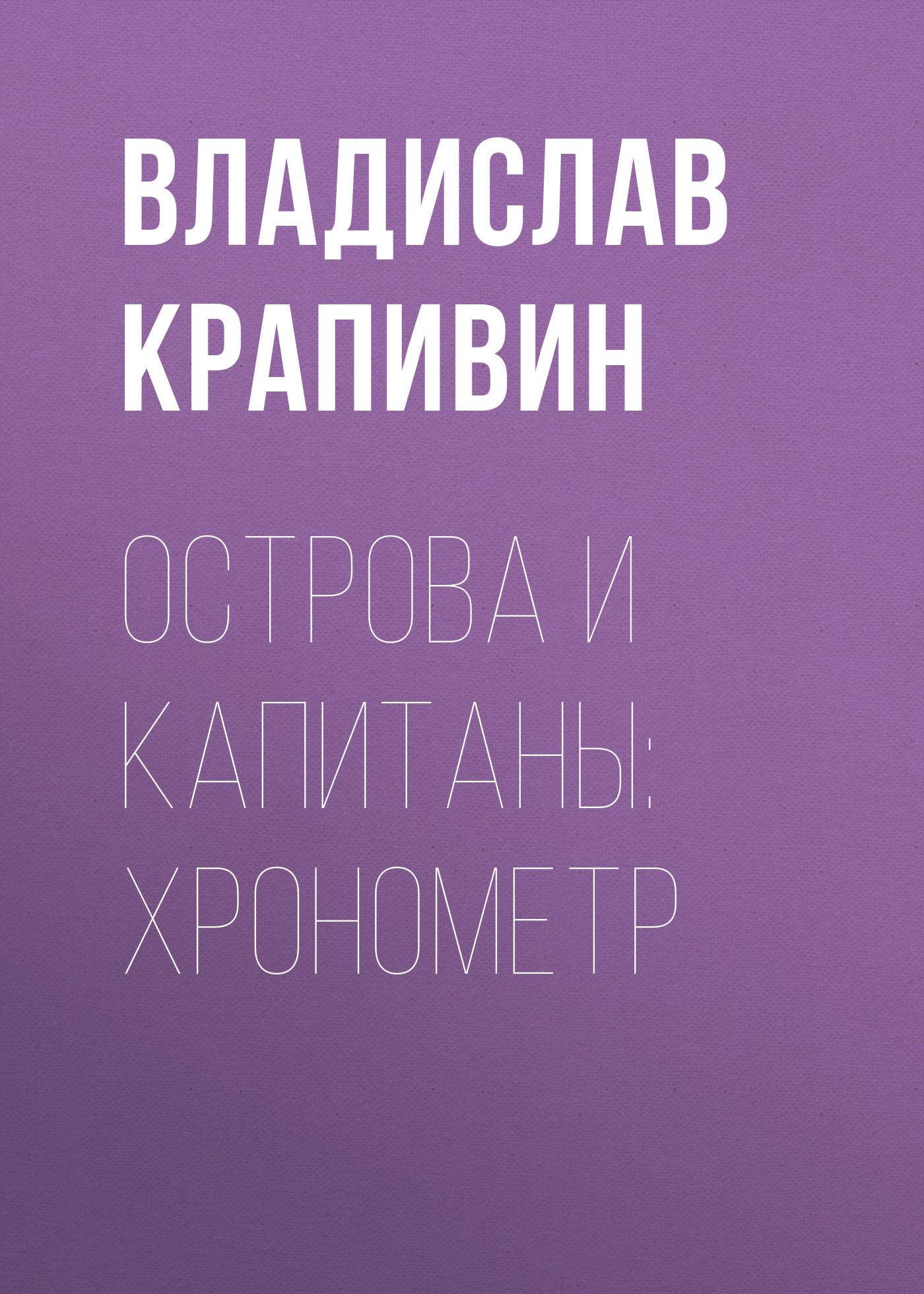Книга Острова и капитаны: Хронометр