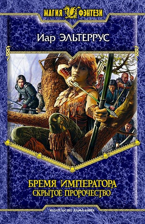 Книга Бремя императора: Скрытое пророчество