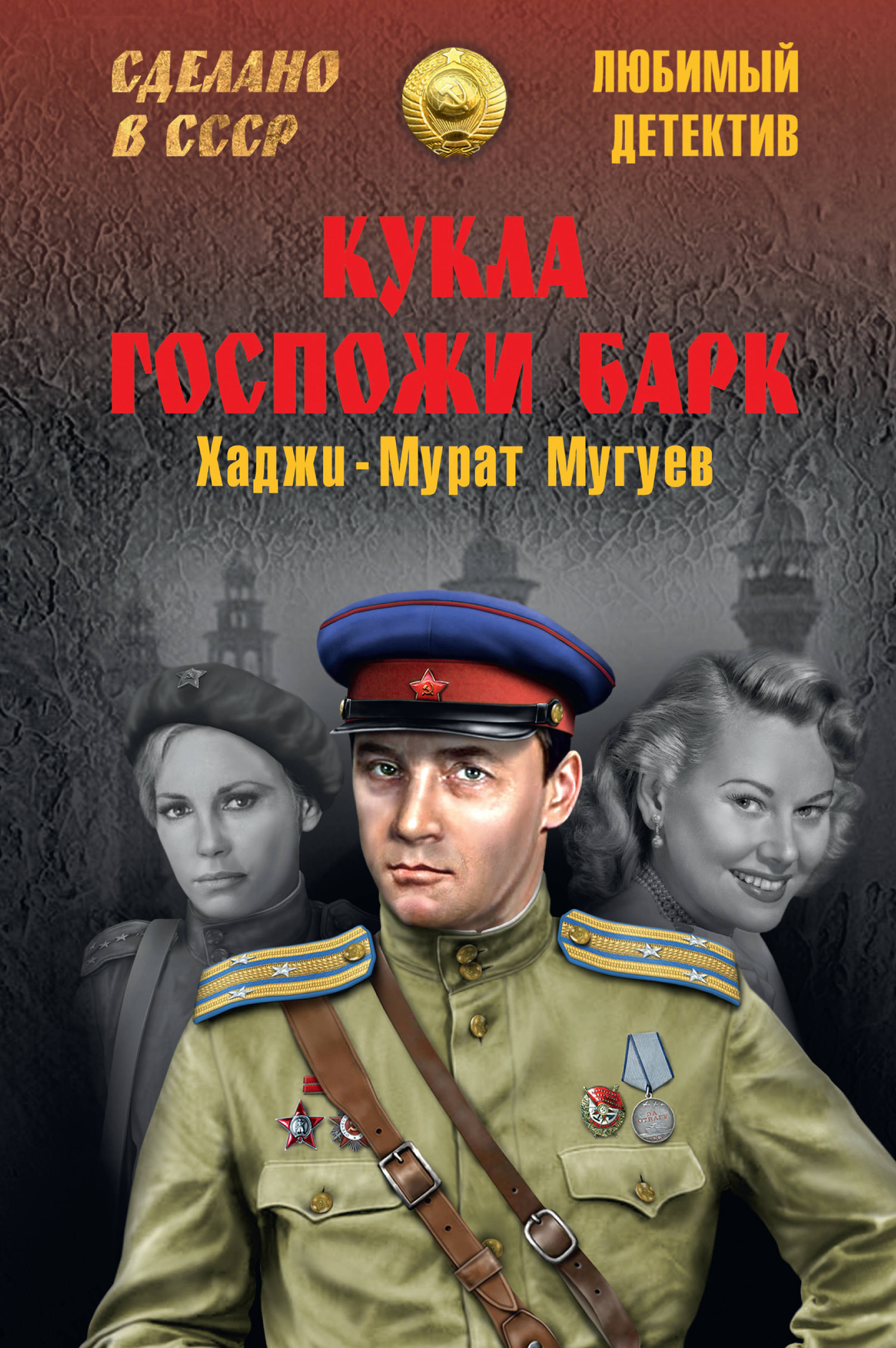 Хаджи-Мурат Мугуев - Кукла госпожи Барк