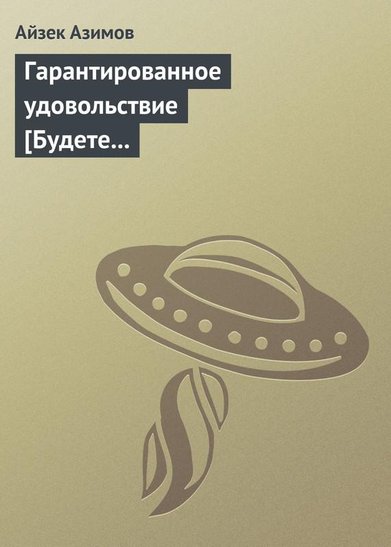 Электронная книга «Гарантированное удовольствие [Будете довольны]» – Айзек Азимов