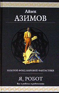 Электронная книга «Двухсотлетний человек» – Айзек Азимов