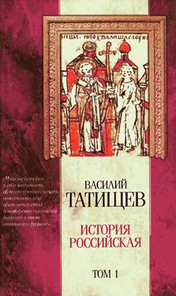 Купить книгу История Российская. Часть 1, автора Василия Никитича Татищева