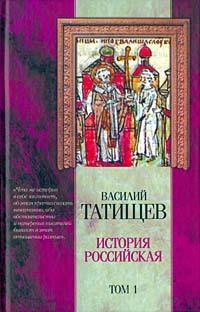 Купить книгу История Российская. Часть 2, автора Василия Никитича Татищева