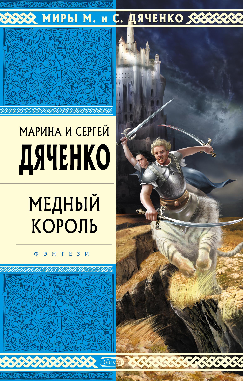 Книга Медный король