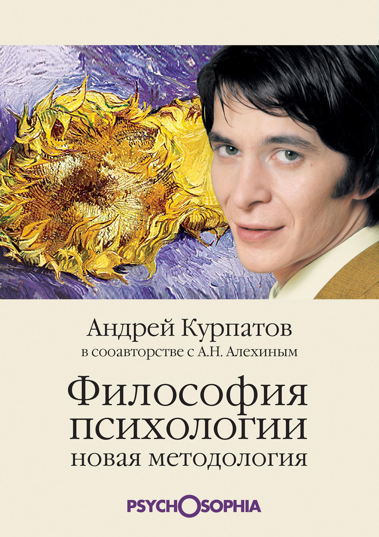 Электронная книга «Философия психологии. Новая методология» – Андрей Курпатов