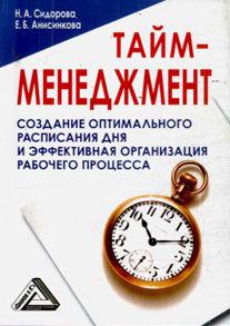Купить книгу Тайм-менеджмент, 24 часа – это не предел, автора Е.Б. Анисинковой