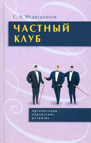 Купить книгу Частный клуб : организация, управление, развитие, автора Сергея Медведникова