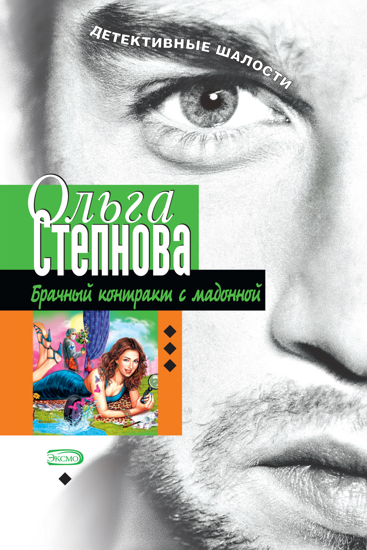 Книга Брачный контракт с мадонной