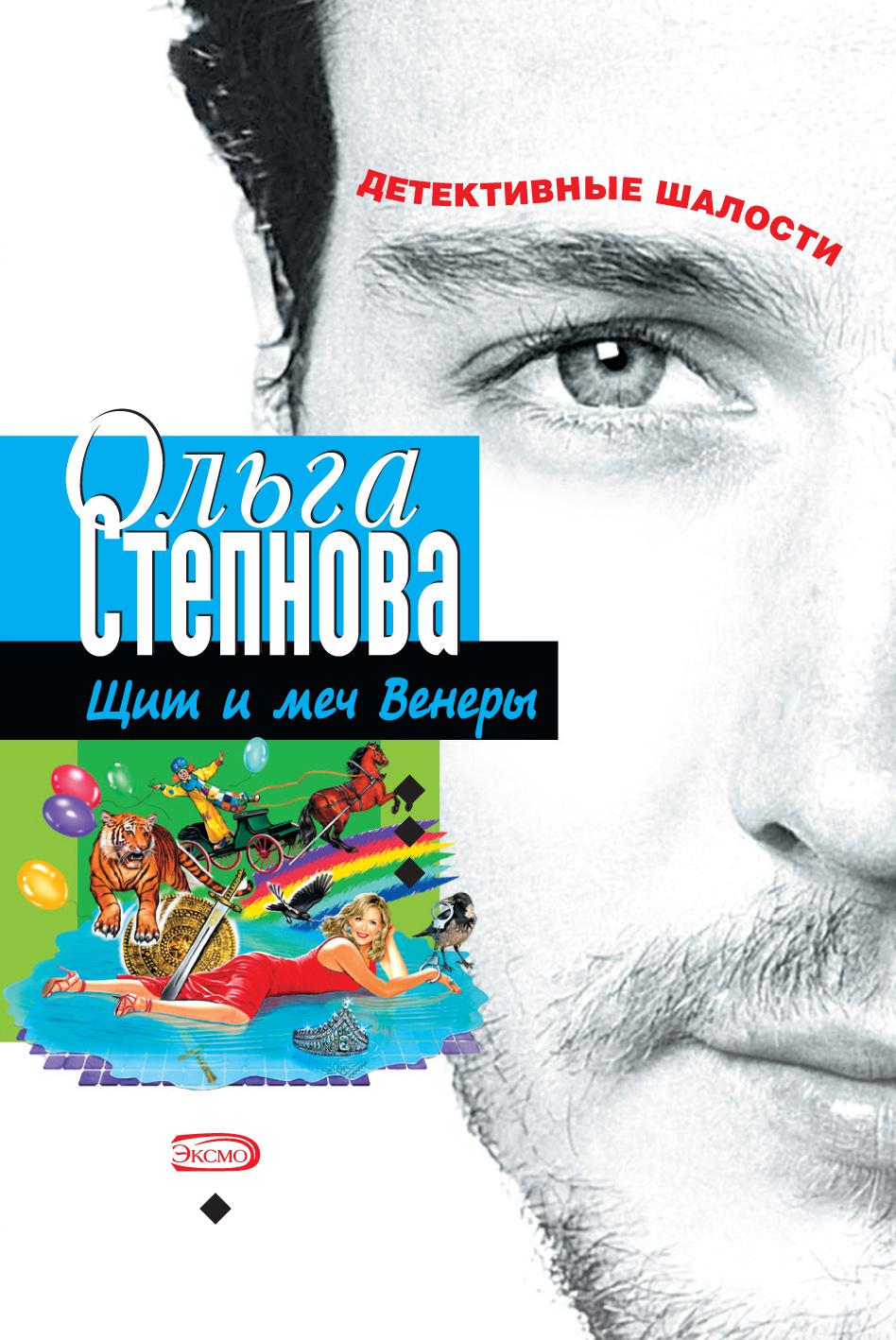 Книга Щит и меч Венеры