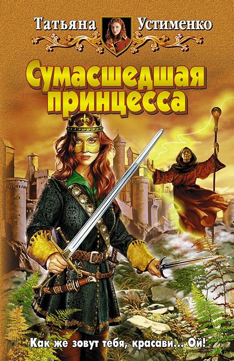 Книга Сумасшедшая принцесса